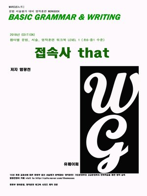 cover image of L1 접속사 that