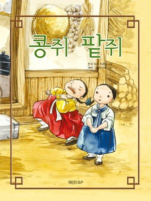 cover image of 콩쥐팥쥐