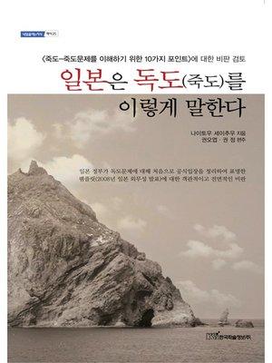 cover image of 일본은 독도(죽도)를 이렇게 말한다