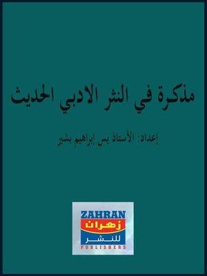 cover image of مذكرة في النثر الأدبي الحديث