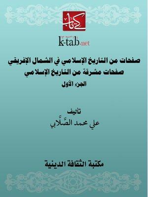 cover image of صفحات من التاريخ الإسلامي في الشمال الإفريقي