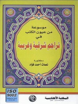cover image of موسوعة من عيون الكتب فى تراجم شرقية و غربية