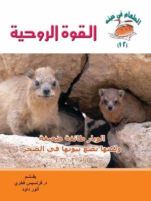 cover image of القوة الروحية