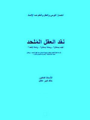 cover image of نقد العقل الملحد