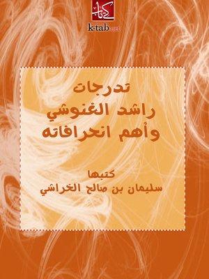 cover image of تدرجات راشد الغنوشى وأهم انحرافاته