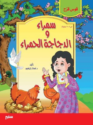cover image of قوس قزح - سمراء و الدجاجة الحمراء