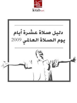 cover image of دليل صلاة عشرة أيام يوم الصلاة العالمي 2009