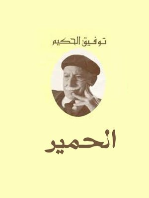 cover image of الحمير