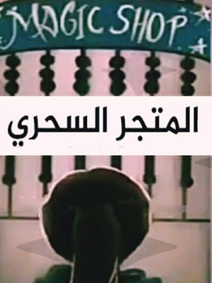 cover image of المتجر السحري