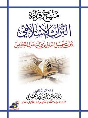 cover image of منهج قراءة التراث الاسلامى بين تأصيل العالمين وانتحال المبطلين