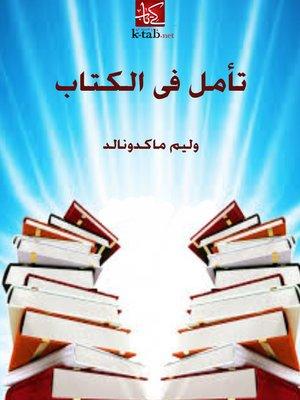 cover image of تأمل فى الكتاب