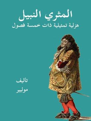 cover image of المثري النبيل