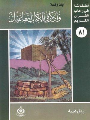 cover image of أطفالنا فى رحاب القرآن الكريم - (81)واذكر فى الكتاب إسماعيل