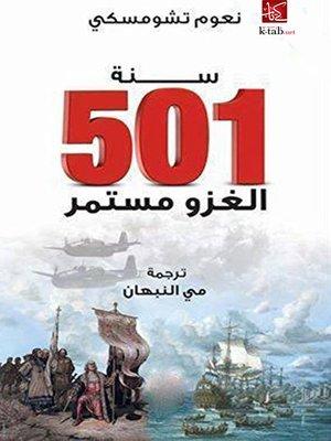 cover image of سنة خمسمائه و واحد الغزو مستمر