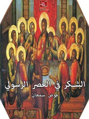cover image of الشكر في العصر الرسولي