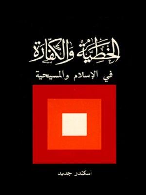 cover image of الخطية والكفارة في الإسلام والمسيحية
