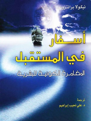 cover image of أسفار فى المستقبل