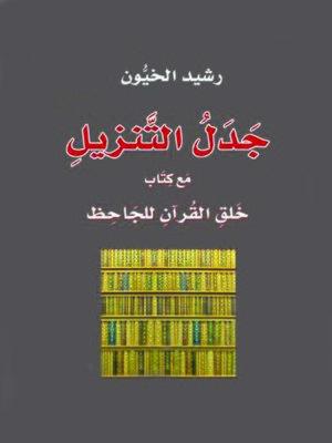 cover image of جدل التنزيل