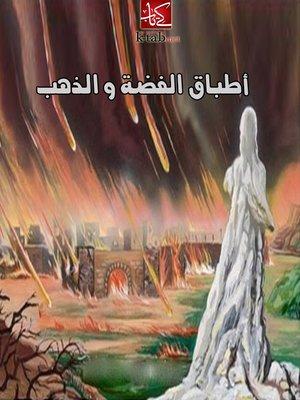 cover image of أطباق الفضة والذهب