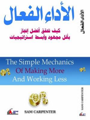 cover image of الاداء الفعال