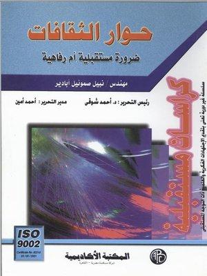 cover image of حوار الثقافات ضرورة مستقبلية أم رفاهية