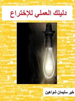 cover image of دليلك العملي إلى عالم الإختراع