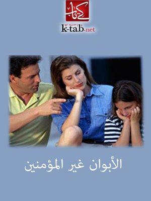 cover image of الابوان غير المؤمنين