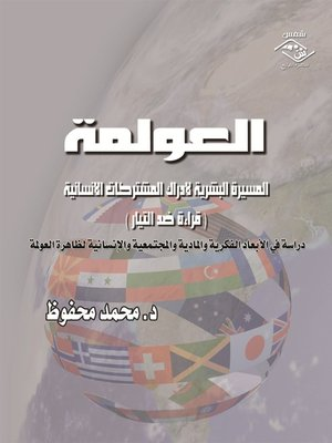 cover image of العولمة
