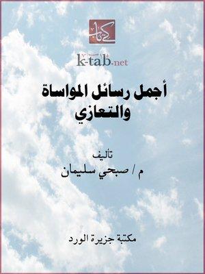 cover image of أجمل رسائل المواساة والتعازي