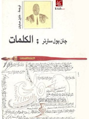 cover image of الكلمات
