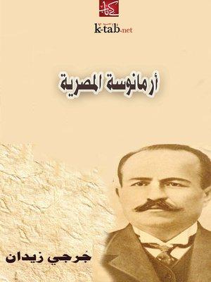cover image of أرمانوسة المصرية