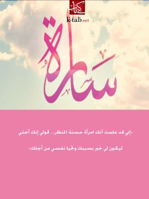 cover image of سارة