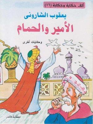 cover image of الأمير و الحمام