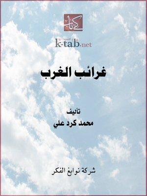 cover image of غرائب الغرب الجزء الأول