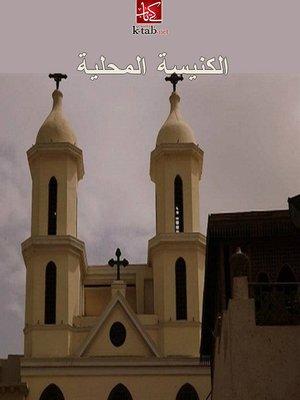 cover image of الكنيسة المحلية