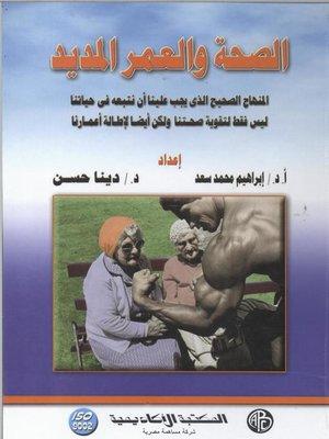 cover image of الصحة و العمر المديد