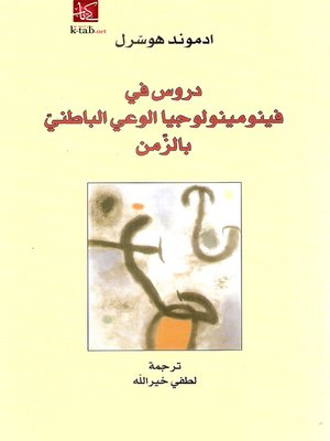 cover image of دروس فى فينومينولوجيا الوعى الباطنى بالزمن