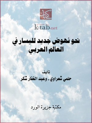 cover image of نحو نهوض جديد لليسار في العالم العربي