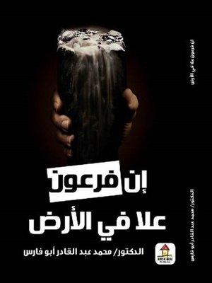 cover image of فرعون علا في الأرض
