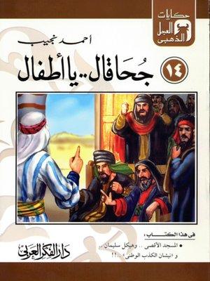 cover image of (14) جحا قال..يا أطفال