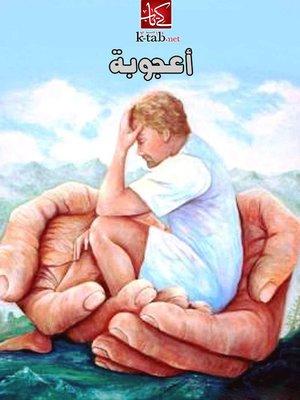 cover image of أعجوبة