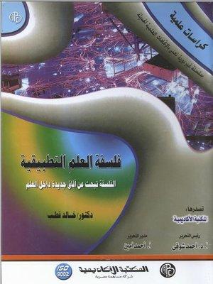 cover image of فلسفة العلم التطبيقية