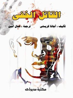 cover image of القاتل الخفى و نقابة المجرمين
