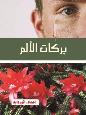 cover image of بركات الألم