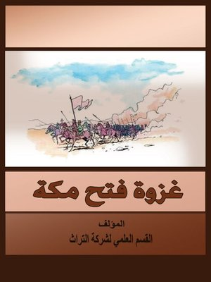 cover image of غزوة فتح مكة