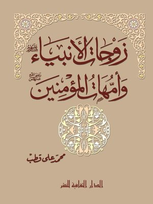 cover image of زوجات الأنبياء و أمهات المؤمنين