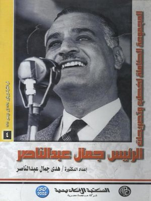 cover image of الرئيس جمال عبد الناصر - المجلد الرابع