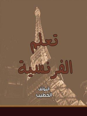 cover image of تعلم الفرنسية
