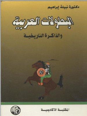 cover image of البطولات العربية و الذاكرة التاريخية
