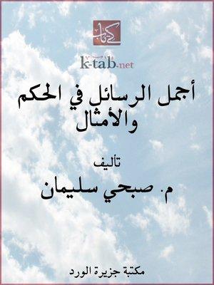 cover image of أجمل الرسائل في الحكم والأمثال